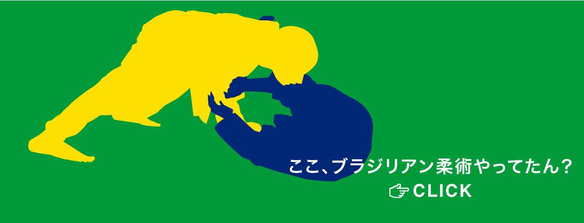 横須賀 ブラジリアン柔術