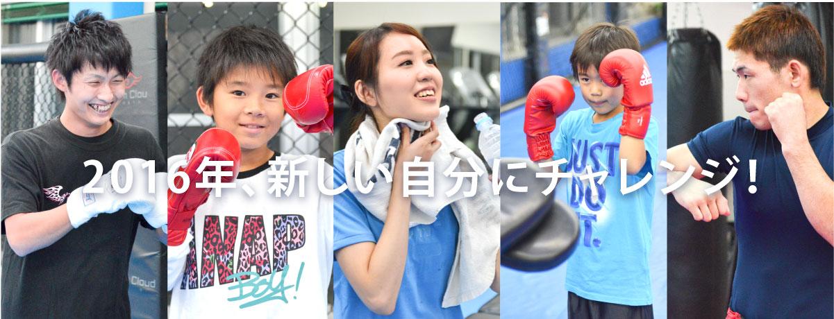 横須賀 スポーツジム 格闘技