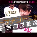 格闘代理戦争 7話予告