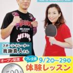 【タウンニュース掲載】VIRGO卓球教室とコラボいたしました!