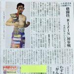 【タウンニュース掲載】川名選手の記事が掲載されました