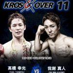 【KROSS OVER 11】我謝選手 セミファイナルに出場!